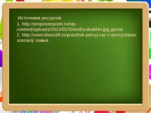 1. http://propowerpoint.ru/wp-content/uploads/2013/02/ShkolDoskaMini.jpg доск