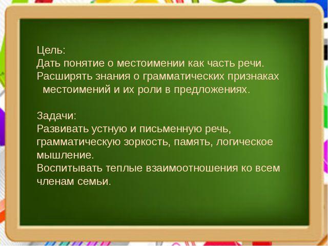 Цель: Дать понятие о местоимении как часть речи. Расширять знания о грамматич...