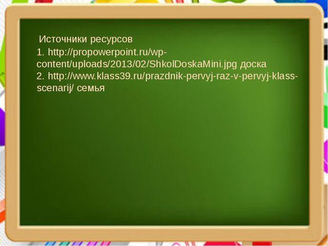 1. http://propowerpoint.ru/wp-content/uploads/2013/02/ShkolDoskaMini.jpg доск...