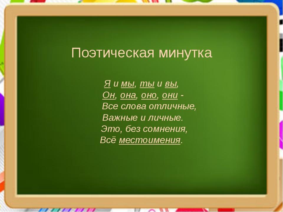 Поэтическая минутка Я и мы, ты и вы, Он, она, оно, они - Все слова отличные,...
