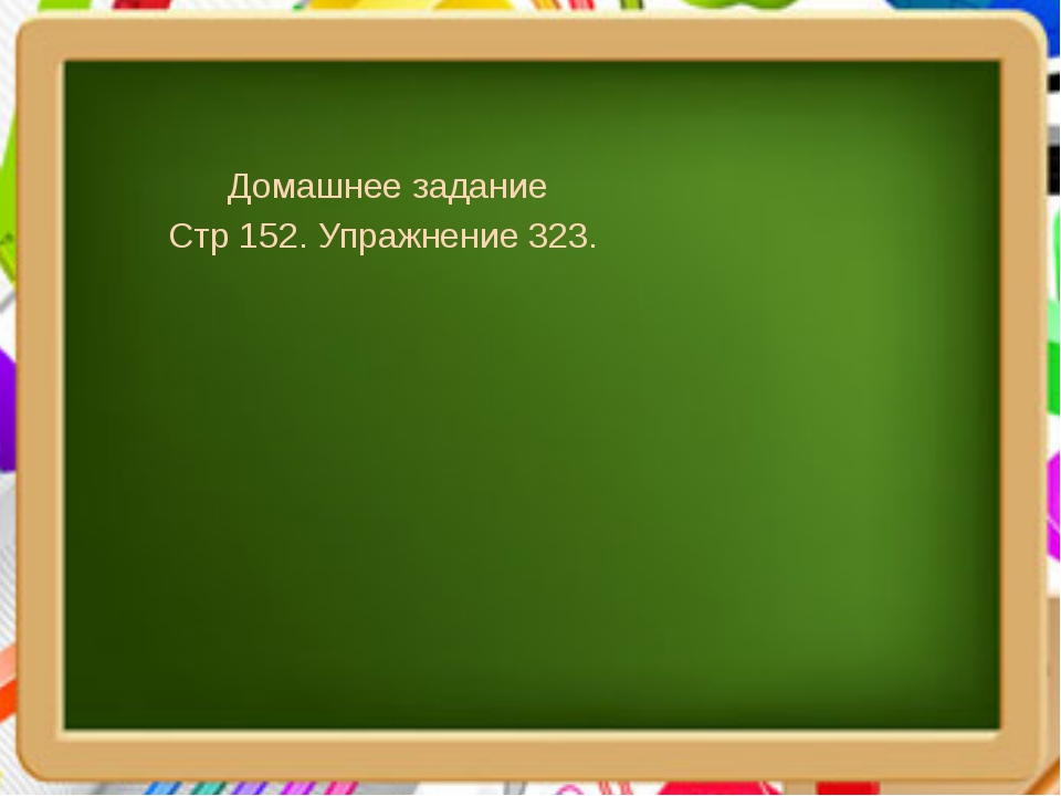 Домашнее задание Стр 152. Упражнение 323.