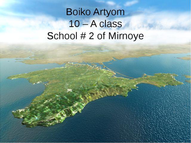 Boiko Artyom 10 – A class School # 2 of Mirnoye