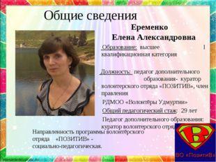 Общие сведения Еременко Елена Александровна Образование: высшее I квалификаци