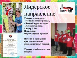 Лидерское направление Участие в конкурсах: «Лучший волонтер года», «Лучший ку
