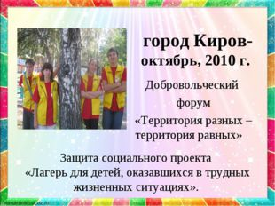 город Киров- октябрь, 2010 г. Добровольческий форум «Территория разных – тер