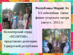 Республика Марий Эл ХХ юбилейная смена финно-угорского лагеря (август, 2011