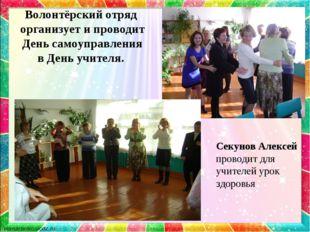 Волонтёрский отряд организует и проводит День самоуправления в День учителя.