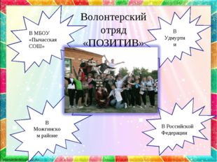 В МБОУ «Пычасская СОШ» В Можгинском районе В Удмуртии Волонтерский отряд «ПОЗ