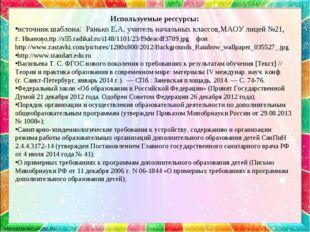 . Используемые рессурсы: источник шаблона: Ранько Е.А. учитель начальных клас
