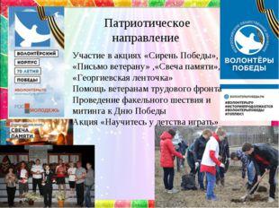 Патриотическое направление Участие в акциях «Сирень Победы», «Письмо ветерану