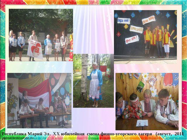 Республика Марий Эл. ХХ юбилейная смена финно-угорского лагеря (август, 2011 г)
