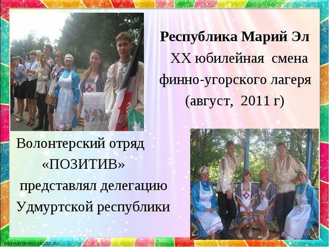 Республика Марий Эл ХХ юбилейная смена финно-угорского лагеря (август, 2011...