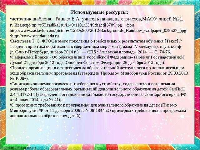 . Используемые рессурсы: источник шаблона: Ранько Е.А. учитель начальных клас...