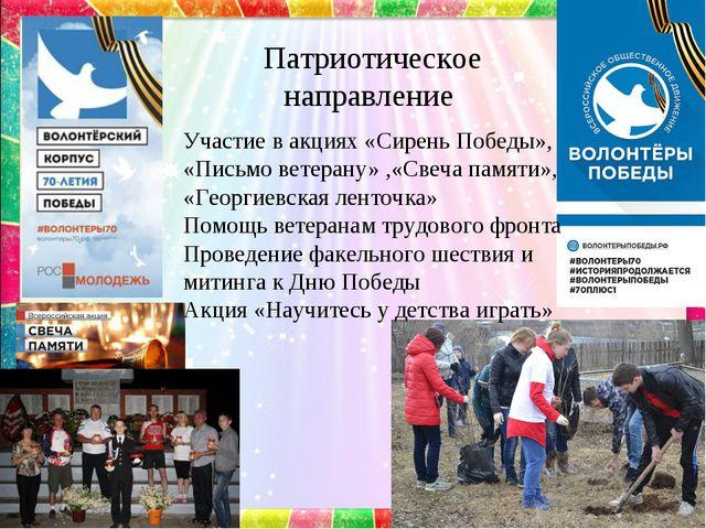 Патриотическое направление Участие в акциях «Сирень Победы», «Письмо ветерану...