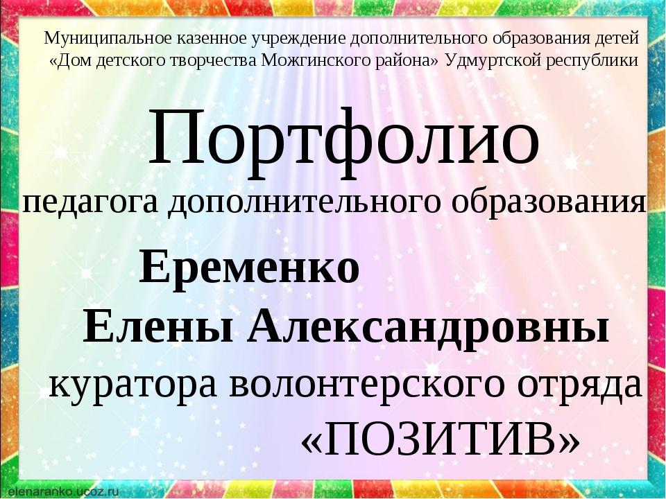 Муниципальное казенное учреждение дополнительного образования детей «Дом дет...