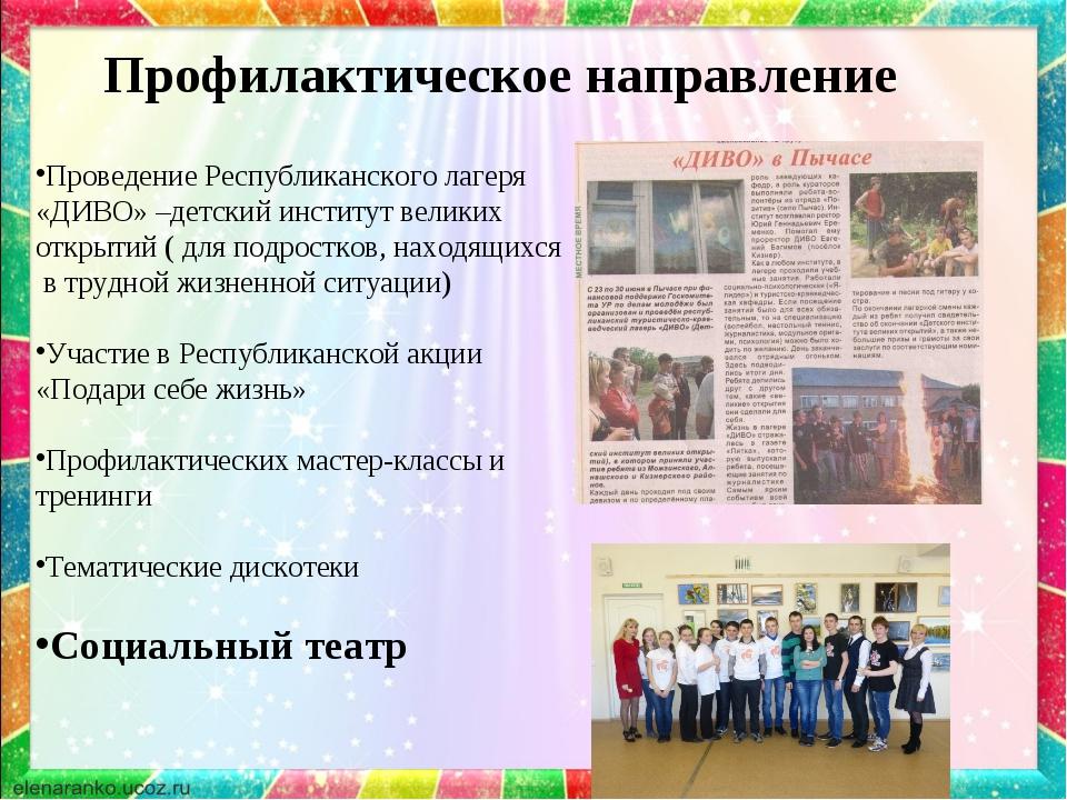 Профилактическое направление Проведение Республиканского лагеря «ДИВО» –детск...