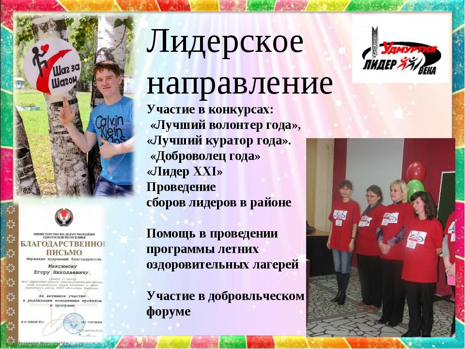 Лидерское направление Участие в конкурсах: «Лучший волонтер года», «Лучший ку...