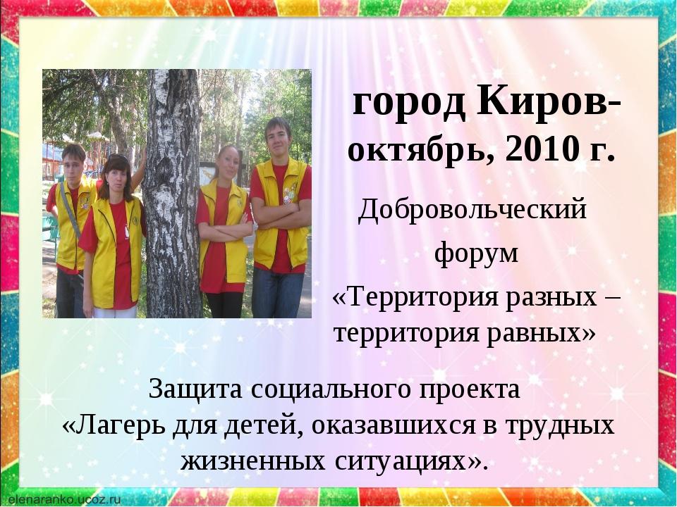 город Киров- октябрь, 2010 г. Добровольческий форум «Территория разных – тер...
