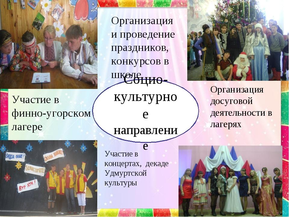 Социо-культурное направление Организация и проведение праздников, конкурсов в...