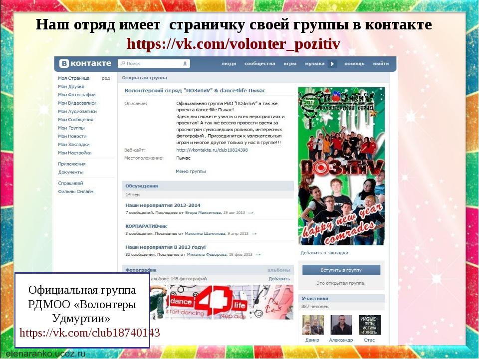 Наш отряд имеет страничку своей группы в контакте https://vk.com/volonter_poz...