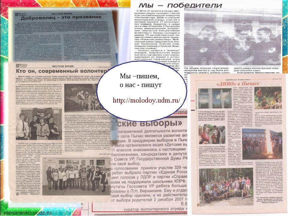 http://molodoy.udm.ru/ Мы –пишем, о нас - пишут