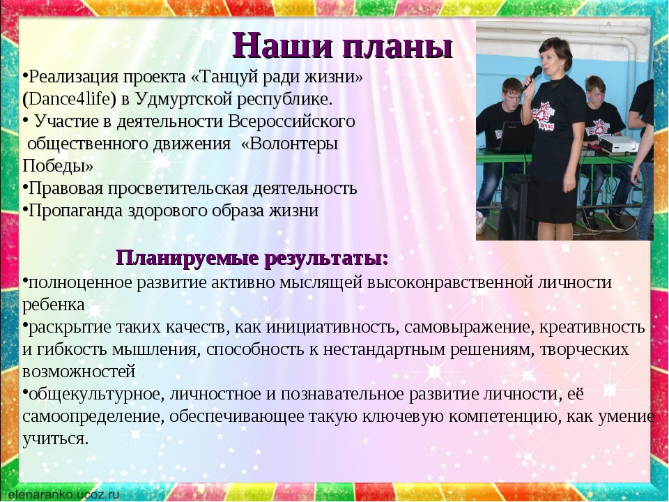 Наши планы Реализация проекта «Танцуй ради жизни» (Dance4life) в Удмуртской р...