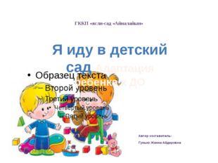ГККП «ясли-сад «Айналайын» Автор составитель: Гунько Жанна Айдаровна Я иду в