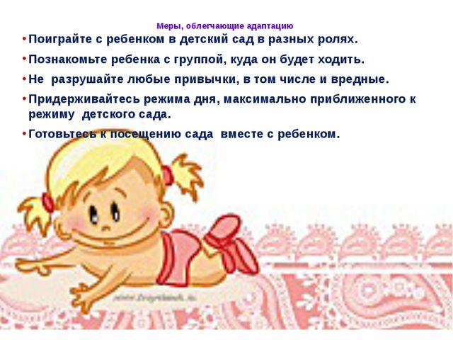 Меры, облегчающие адаптацию Поиграйте с ребенком в детский сад в разных ролях...
