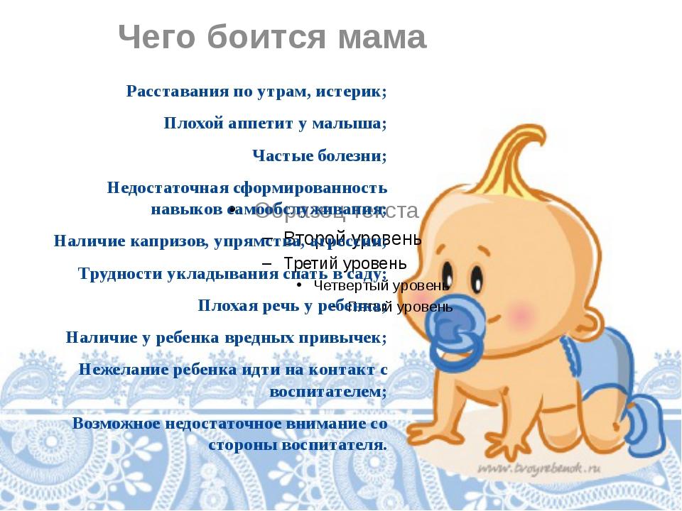 Чего боится мама Расставания по утрам, истерик; Плохой аппетит у малыша; Час...