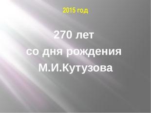 2015 год 270 лет со дня рождения М.И.Кутузова