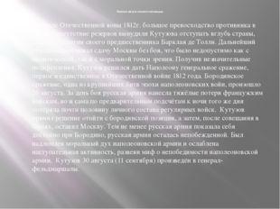 Военные заслуги великого полководца В начале Отечественной воны 1812г. большо