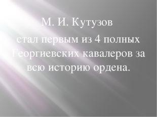 М. И. Кутузов стал первым из 4 полных Георгиевских кавалеров за всю историю о