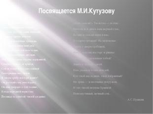 Посвящается М.И.Кутузову Перед гробницею святой Стою с поникшею главой... Все