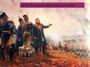М.И. Кутузов на Бородинском поле.
