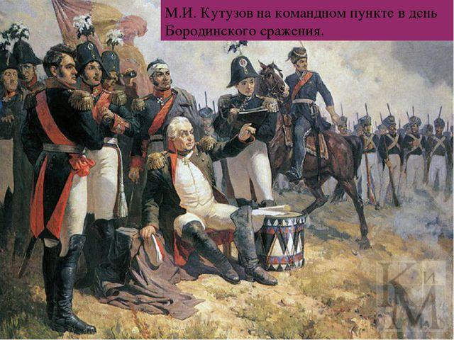 М.И. Кутузов на командном пункте в день Бородинского сражения.