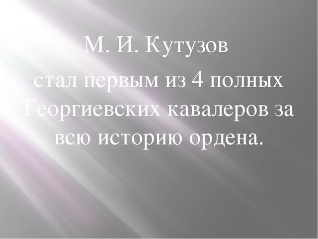 М. И. Кутузов стал первым из 4 полных Георгиевских кавалеров за всю историю о...