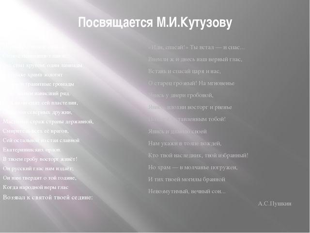 Посвящается М.И.Кутузову Перед гробницею святой Стою с поникшею главой... Все...