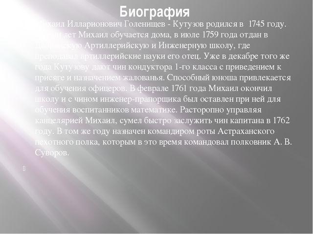 Биография Михаил Илларионович Голенищев - Кутузов родился в 1745 году. С сем...