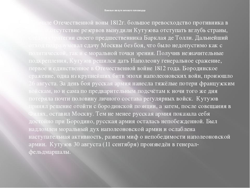 Военные заслуги великого полководца В начале Отечественной воны 1812г. большо...
