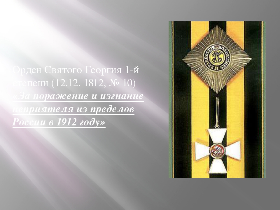 Орден Святого Георгия 1-й степени (12.12. 1812, № 10) – «За поражение и изгна...