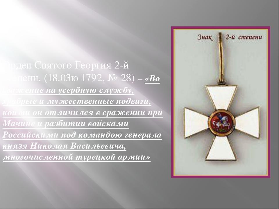 Орден Святого Георгия 2-й степени. (18.03ю 1792, № 28) – «Во уважение на усе...