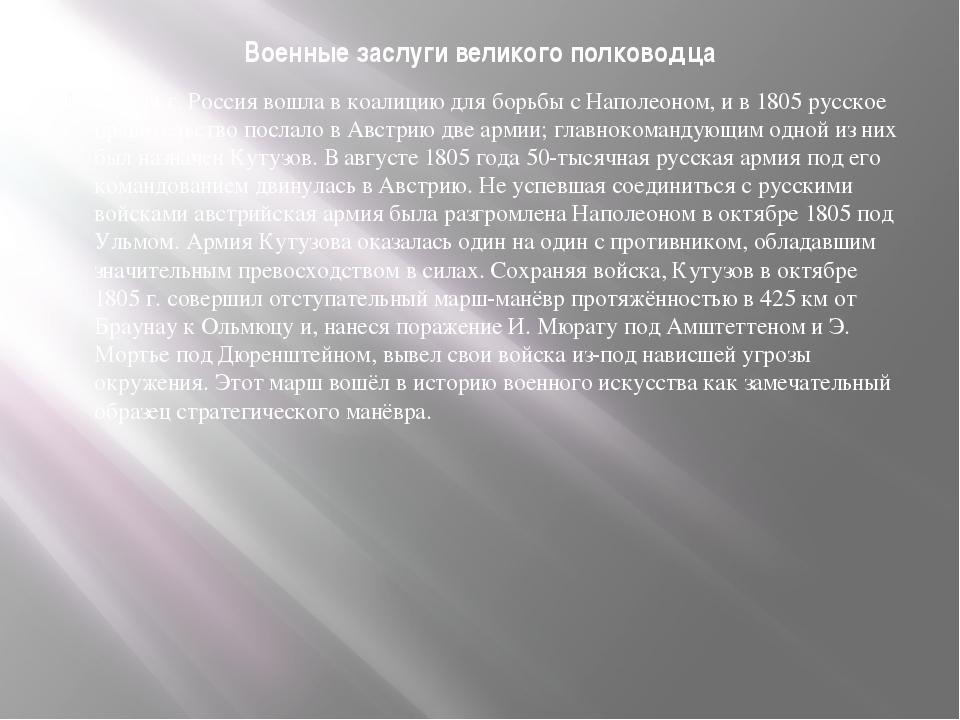 Военные заслуги великого полководца В 1804 г. Россия вошла в коалицию для бор...