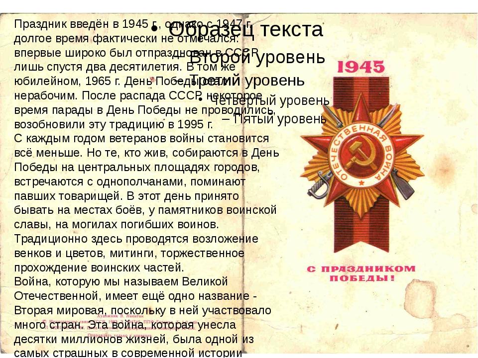 Праздник введён в 1945 г., однако с 1947 г. долгое время фактически не отмеч...