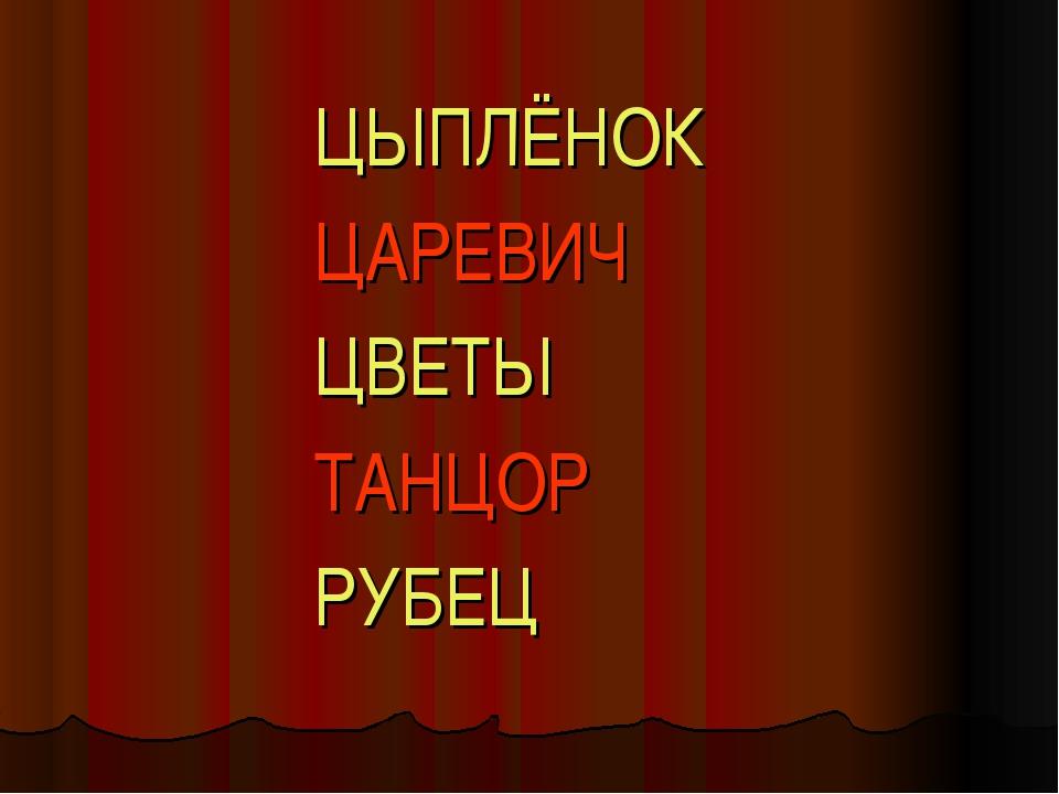 ЦЫПЛЁНОК ЦАРЕВИЧ ЦВЕТЫ ТАНЦОР РУБЕЦ
