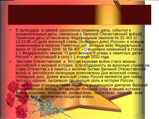 В календаре, в прямой хронологии отражены даты, события и знаменательные дат