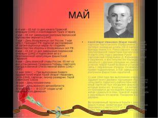 МАЙ 6–8 мая – 65 лет со дня начала Пражской операции (1945) и освобождения Пр