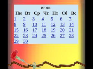 июнь Пн Вт Ср Чт Пт Сб Вс 1 2 3 4 5 6 7 8 9 10 11 12 13 14 15 16 17 18 19 20