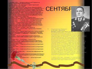 СЕНТЯБРЬ 1 сентября 1939 г. – Нападение фашистской Германии на Польшу. Начал