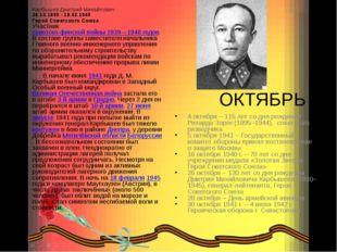 ОКТЯБРЬ КарбышевДмитрий Михайлович 26.10.1880 - 18.02.1945 Герой Советского