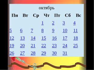 октябрь Пн Вт Ср Чт Пт Сб Вс    1 2 3 4 5 6 7 8 9 10 11 12 13 14 15 16 17